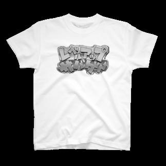 たもすこのお店のレベルアップサバゲーロゴ白黒 Tシャツ