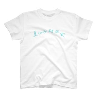 そう名乗りたいだけ T-shirts