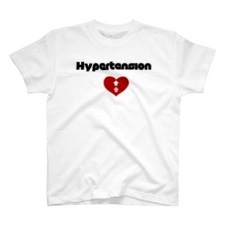 高血圧 T-shirts