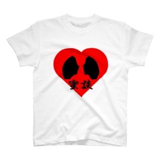 蜜談 T-shirts