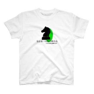 全日本一口馬主連合会 公式グッズ 黒 T-shirts