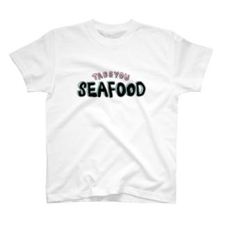 食べようシーフード T-shirts