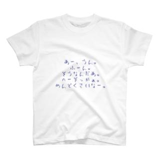 てきとうなへんじをするTシャツ T-shirts