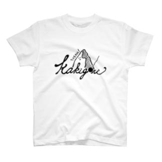 kakigori yeah (black)かき氷 T-shirts