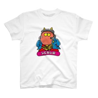 シビガシ魔 Tシャツ