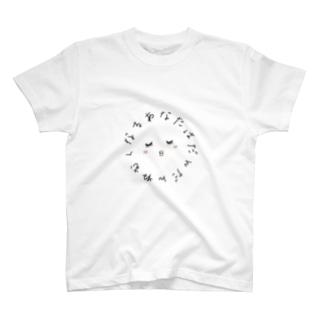 催眠術シリーズ T-shirts