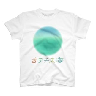 古テチス海 T-shirts