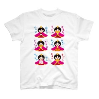 全身編1-hina doll and dolls of the world-お雛はんと世界の人形たち- T-shirts