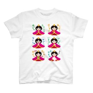 全身編2-hina doll and dolls of the world-お雛はんと世界の人形たち- T-shirts
