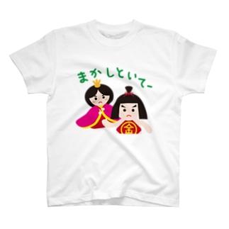 五月人形とお雛はん-hina doll and dolls of the world-お雛はんと世界の人形たち- T-shirts