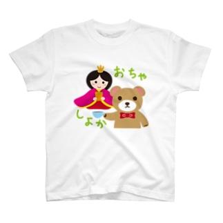 テディベアとお雛はん-hina doll and dolls of the world-お雛はんと世界の人形たち- T-shirts