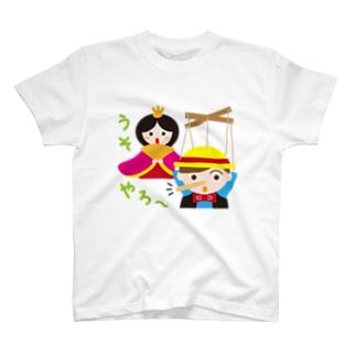 ピノキオとお雛はん-hina doll and dolls of the world-お雛はんと世界の人形たち- T-shirts