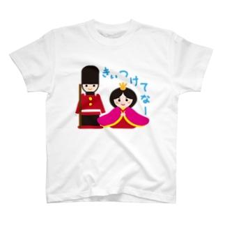 衛兵人形とお雛はん-hina doll and dolls of the world-お雛はんと世界の人形たち- T-shirts