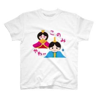 お内裏様とお雛はん-hina doll and dolls of the world-お雛はんと世界の人形たち- T-shirts