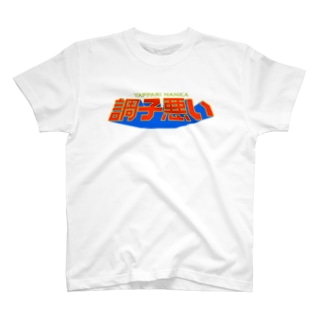 調子悪い T-shirts