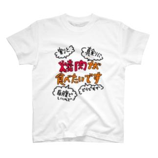 複数人と焼き肉を食べに行きたい時に着る服 T-shirts