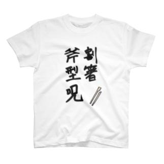 割箸斧型呪 T-shirts