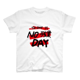 残業しない T-shirts
