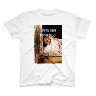 明日から本気出す、たぶん。 T-shirts