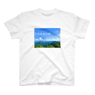 平成最後の夏 T-shirts