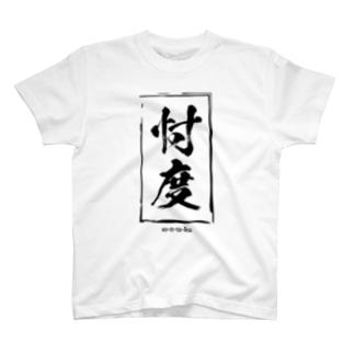 忖度 そんたく T-shirts