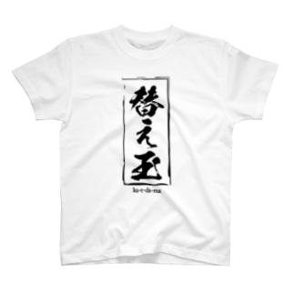 替え玉 T-shirts