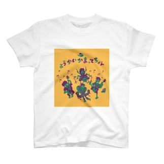 ようかいかまってちゃん T-shirts