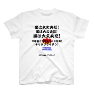 馬イラスト012 【名実況】1994年菊花賞 黒 T-shirts
