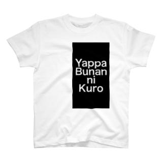 無難な黒 T-shirts