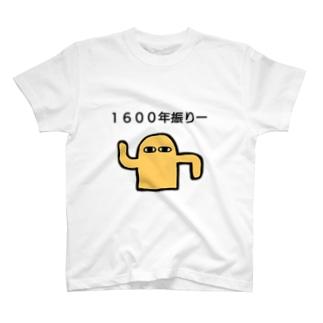 1600年振りー T-shirts