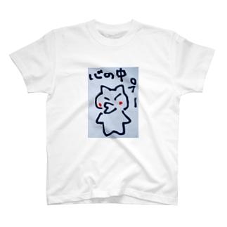 心の中プー T-shirts