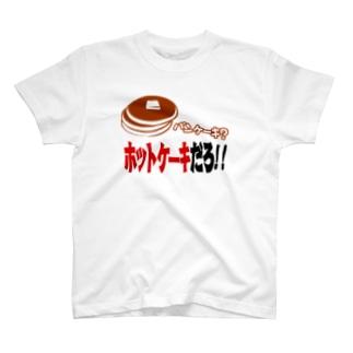 ホットケーキ復権協会 T-shirts