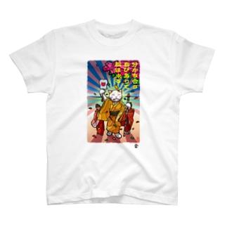 「猫みるく」琉球デジタル版画Tシャツ TY0092D T-shirts