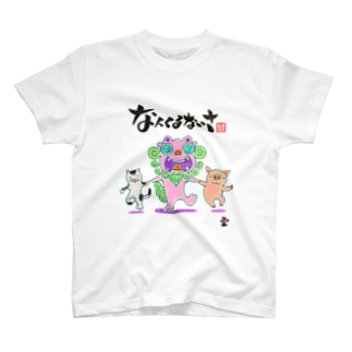 「シーサー仲間たち」琉球絵物語 ST008 T-shirts