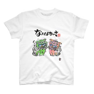 「満点笑顔のシーサー」琉球絵物語 ST012 T-shirts