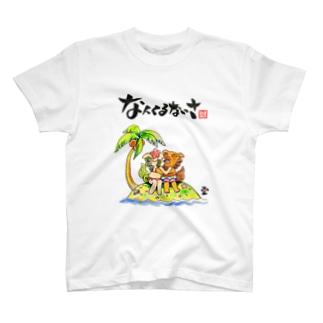 「恋するシーサー」琉球絵物語 ST021 T-shirts