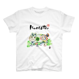 「にゃんくるない:猫キッチー」琉球絵物語 ST040 T-shirts
