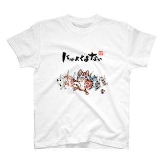 「にゃんくるない:猫エイサーっさ」琉球絵物語 ST041 T-shirts
