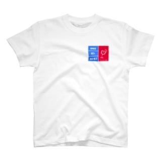 ワレモノ注意 T-shirts