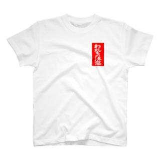 割れ物札 T-shirts