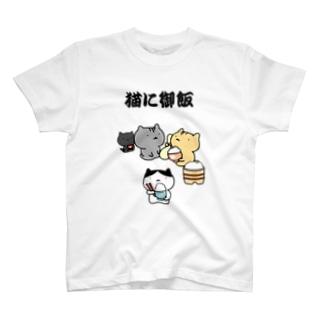 猫に御飯 T-shirts
