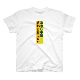 冷やし中華 Tシャツ