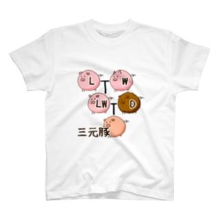三元豚 T-shirts