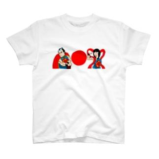 超太郎と超姫様 T-shirts