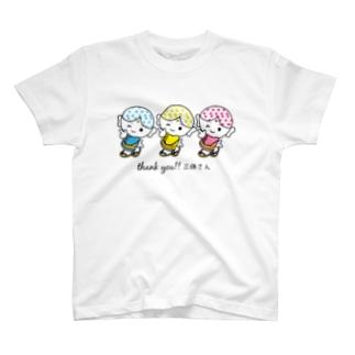三休さん T-shirts