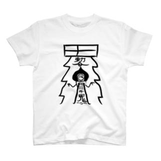 呪符【3メートルの宇宙人除け】 T-shirts