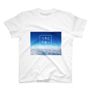 らすとさまー T-shirts