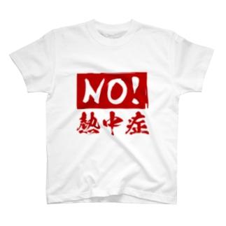 NO!熱中症 予防 T-shirts