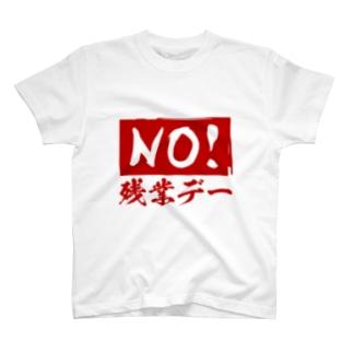 ノー残業デー T-shirts