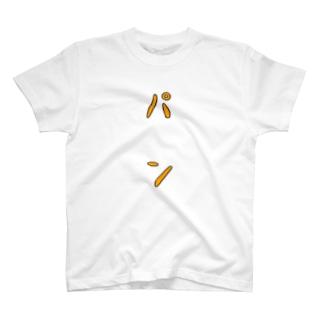 パン T-shirts